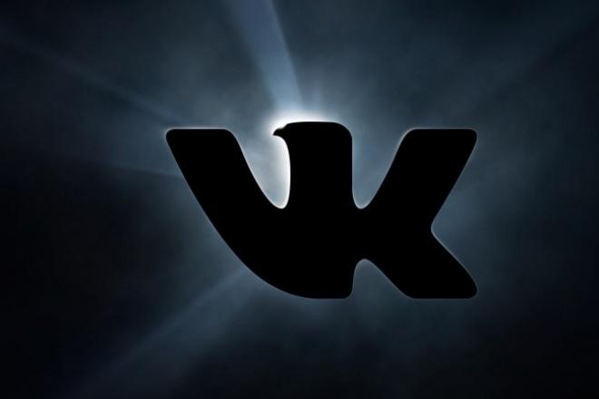Создание опросов , акции в группе ВКонтакте. Создание постов 1 - kwork.ru