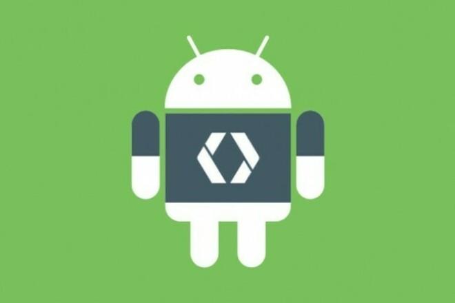Разработаю Androd приложение 1 - kwork.ru