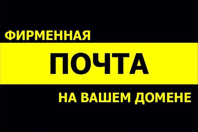Подключу домен к почте Яндекс или mail. ru 1 - kwork.ru