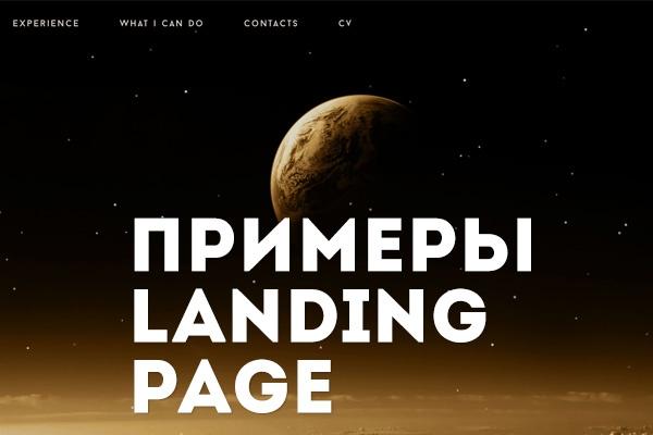 35 шаблонов Landing PagesГотовые шаблоны и картинки<br>Представляю Вашему вниманию базу из 35 премиумшаблонов Landing Pages Все шаблоны для создания любого направления развития Вашего бизнеса.Шаблоны уникальны и не требуют специальных умений по установке и настройке. ========================================= Суммарная стоимость шаблонов более 30000 рублей.<br>