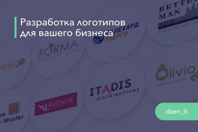 Разработаю векторный логотип для вашего бизнеса 19 - kwork.ru