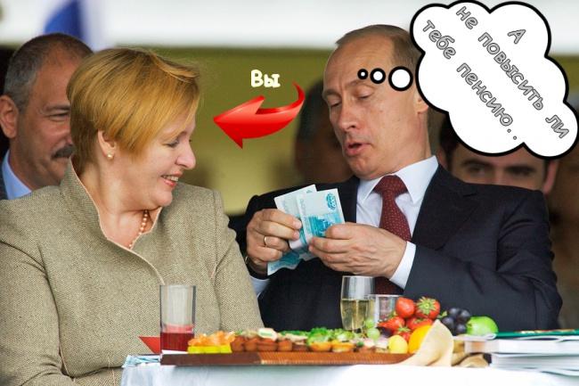 Сделаю фотомонтаж с Путиным и другими (ваши предложения)Фотомонтаж<br>Фотомонтаж Вас и известного человека. С Вас потребуется: несколько Ваших фото и имя Известного Человека<br>