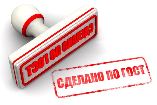 Оформлю диплом или курсовую и иную работу по ГОСТу 1 - kwork.ru