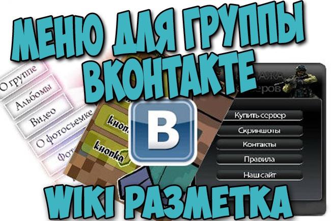 Разработаю wiki-меню ВКДизайн групп в соцсетях<br>Разработаю wiki-меню (1 wiki-страница) для Вашего сообщества с учётом всех ваших пожеланий. И установлю всё это в сообществе. Пример вики меню: http://vk.com/page-125853263_50755536<br>