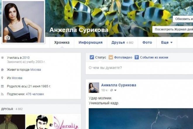 50 ссылок на ваш сайт в аккаунты соц.сетей от 15000 друзей-подписчиков 1 - kwork.ru