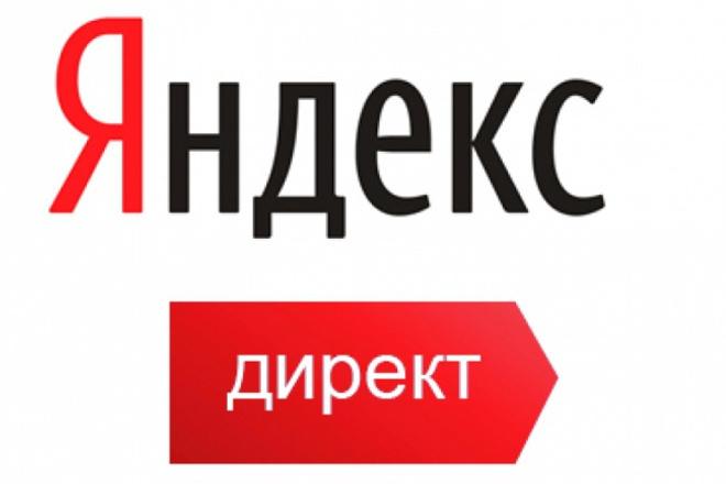 Анализ рекламных кампаний в Яндекс.ДиректАудиты и консультации<br>В аудит рекламной кампании входит: - Проанализируем посещаемость с помощью характеристик, отражающих их качество (время нахождения на сайте, ч исло вернувшихся пользователей, г лубина просмотра сайта, п осещения «без отказов») - Отследим целевые действия на сайте - Определим KPI - Определим недостатки рекламной кампании - Проверим корректность установки счетчиков - По итогу проведения аудита предоставим отчет в формате Word файла с подробным анализом<br>