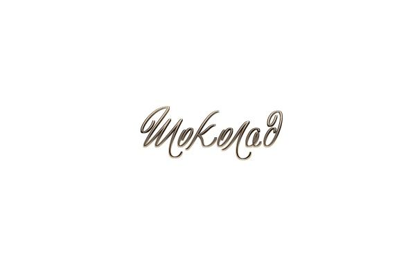 Логотип, монограмма 8 - kwork.ru