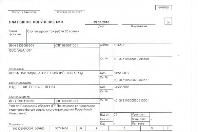Составлю платежное поручение для оплаты (поставщики, ифнс, фонды)Бухгалтерия и налоги<br>Составление платежных поручений на основании предоставленных Вами реквизитов (счет на оплату, требования из ифнс или внебюджетных фондов)<br>