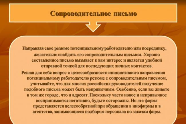 Создам сопроводительное письмо 1 - kwork.ru