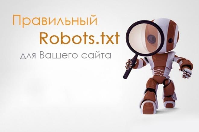 Создание правильного файла robots.txt 1 - kwork.ru