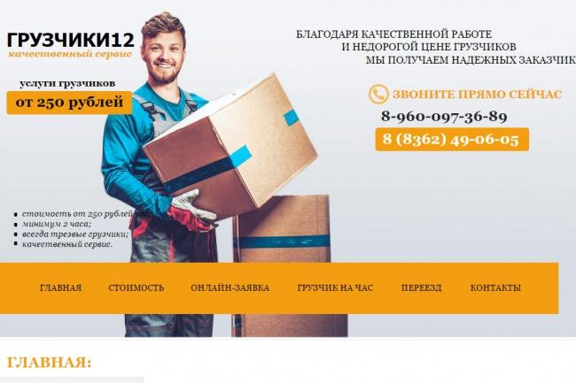 Продаю сайты 1. по грузчикам, 2. по лестницам 1 - kwork.ru
