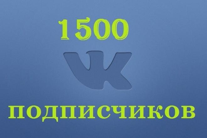 1500 подписчиков в группу или паблик ВК 1 - kwork.ru