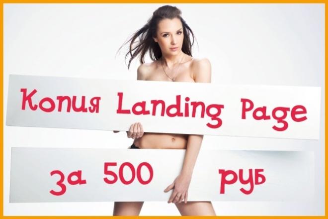Сделаю копию landing page ИЛИ страницы сайта 1 - kwork.ru