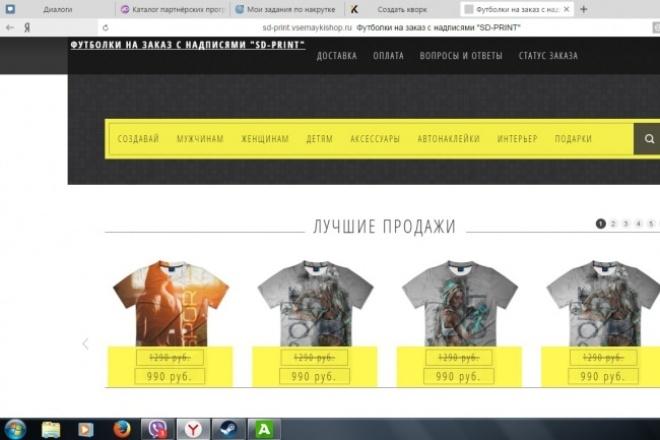сделаю интернет-магазин по продаже футболок с поставщиком 1 - kwork.ru