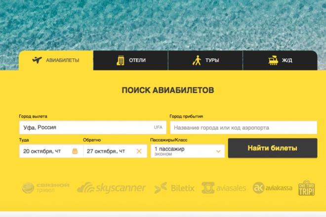 подключу white label поиска авиабилетов и отелей на ваш сайт 1 - kwork.ru