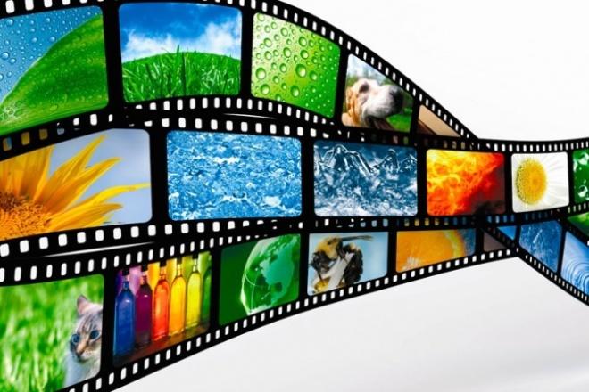 Видеоролик (слайд-шоу)Слайд-шоу<br>Создам качественный ролик из ваших фотографий, наложу музыку. Создам интересное и красивое слайд-шоу для вас, вашей семьи, работы, соц. сетей.<br>