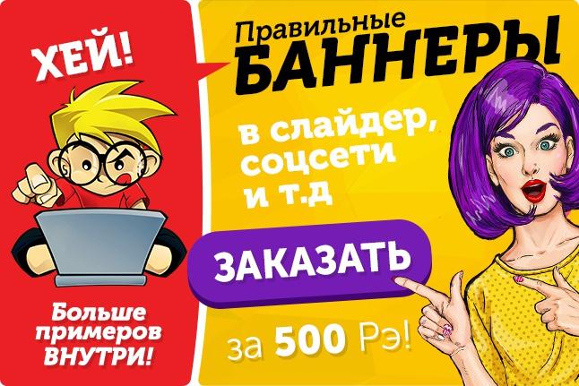Эффектные продающие баннеры для сайта и соц.сетей 1 - kwork.ru