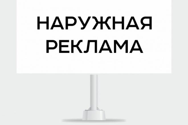 создам дизайн билборда или наружной рекламы 1 - kwork.ru