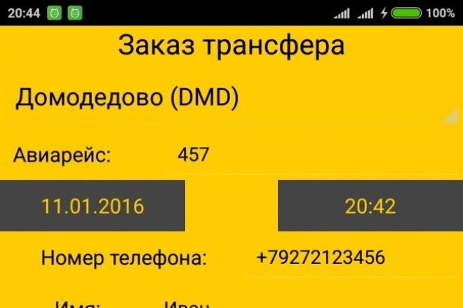 разработаю мобильный Android-клиент к API вашего сервера 1 - kwork.ru