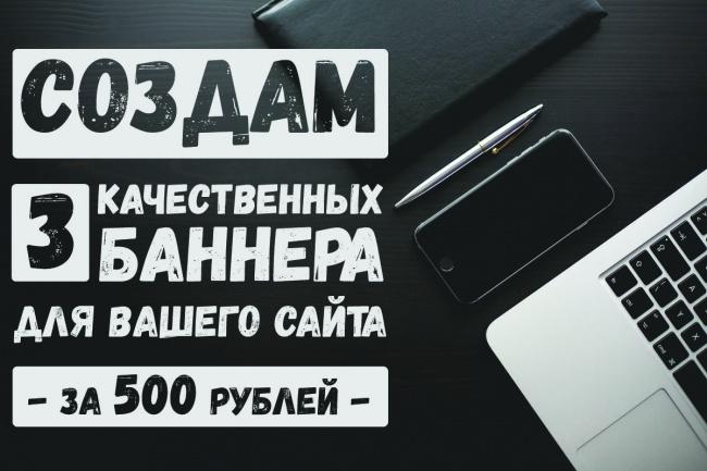 Создам 3 качественных баннера 1 - kwork.ru
