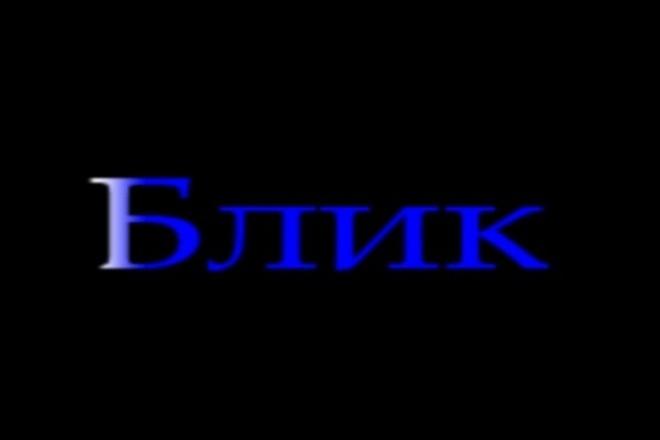 Сделаю анимированный GIF-баннер 1 - kwork.ru