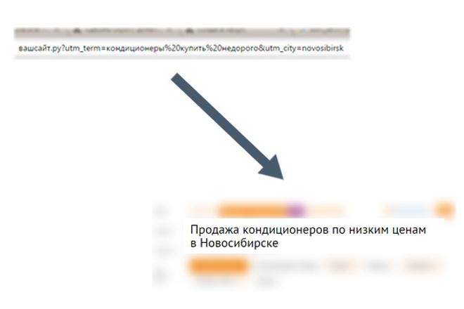 Разработаю скрипт для подмены заголовка на вашем сайте 1 - kwork.ru