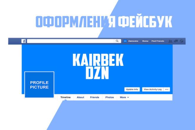 Сделаю оформления сообщество Facebook 1 - kwork.ru
