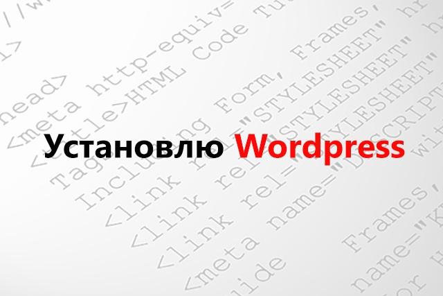 Установлю WordpressАдминистрирование и настройка<br>Произведу качественную установку Wordpress на ваш сайт всего за один день! Почему нужно работать со мной? Мой опыт работы в области веб разработки более 8 лет в течение которых я занимался разработкой сайтов различной сложности, настройкой Linux серверов, администрированием веб сайтов; Ответственно подхожу к выполнению работы, выполняю работу в оговоренный срок; Не бросаю клиентов после выполнения работы, оказываю консультацию и помощь; Подробнее о выполнении услуги установки Wordpress: Вы заказываете услугу; Я произвожу установку последней версии Wordpress на ваш сайт; Произвожу первичную настройку сайта; Передаю данные для доступа к сайту Вы можете работать с сайтом; В качестве первого бесплатного бонуса произведу установку 1 бесплатного шаблона для Wordpress на Ваш сайт. Вторым бесплатным бонусом если необходимо окажу 15 минутную Skype консультацию по работе с сайтом. Хостинг должен поддерживать такие технологии как: php, mysql.<br>