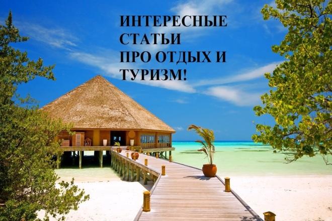 Пишу на заказ статьи про отдых и туризм 1 - kwork.ru
