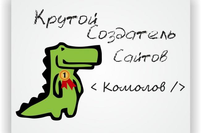 Создам красивый и современный автонаполняемый сайт на WordPress для дохода 1 - kwork.ru