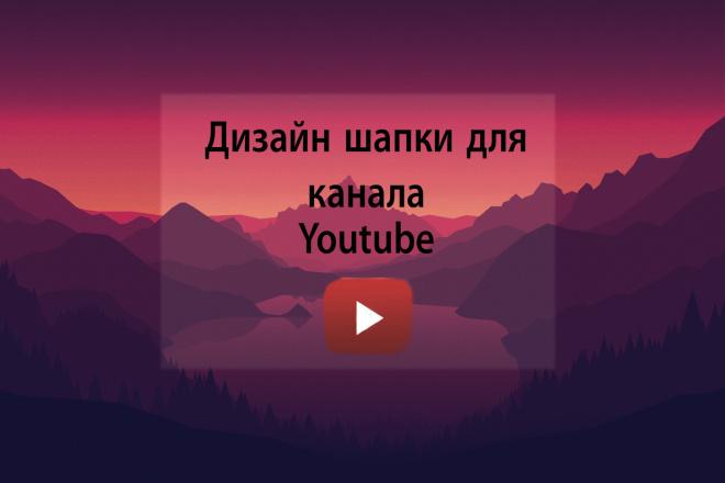 Дизайн шапок для youtube + бонус 1 - kwork.ru