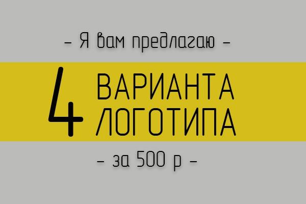 Создам 4 логотипаЛоготипы<br>Вы даете мне задание и я выполняю его в назначенный срок в наилучшем качестве В нужном для вас формате.<br>