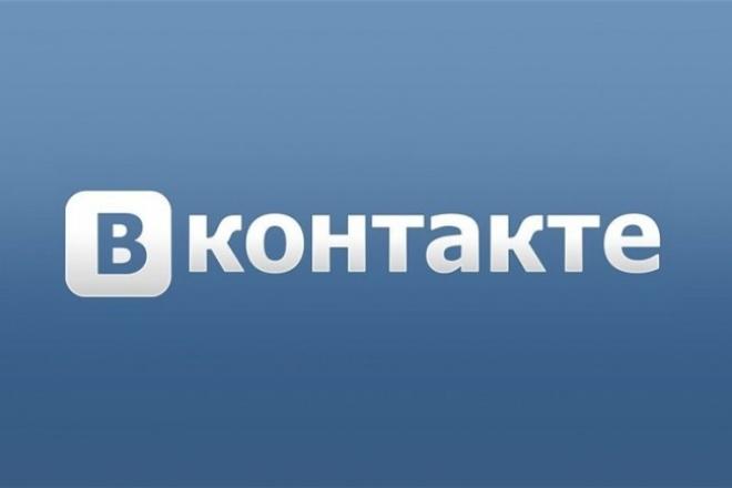 создам и оформлю группу VK 1 - kwork.ru
