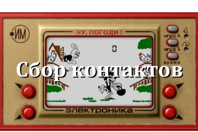 Сбор базы контактов 1 - kwork.ru