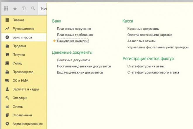 Введу банковские выписки в 1С 1 - kwork.ru