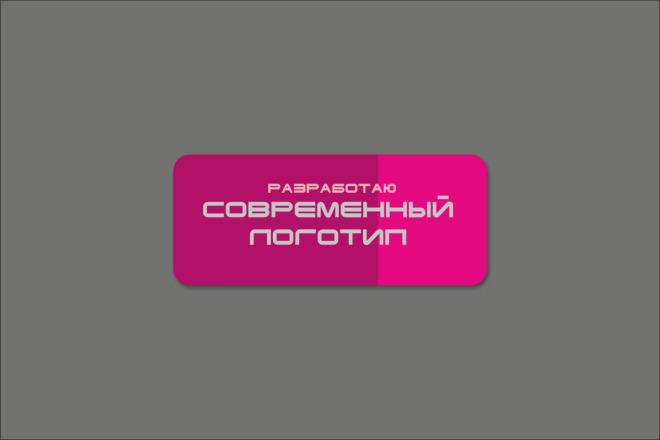 Разработаю современный логотип 17 - kwork.ru