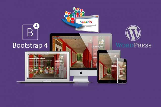 Cайт на wordpressСайт под ключ<br>Разработка сайта с нуля с современным адаптивным дизайном: - верстка; - установку и настройку сайта на вашем хостинге; - установку и настройку начального набора плагинов; - базовая SEO-оптимизация сайта;<br>