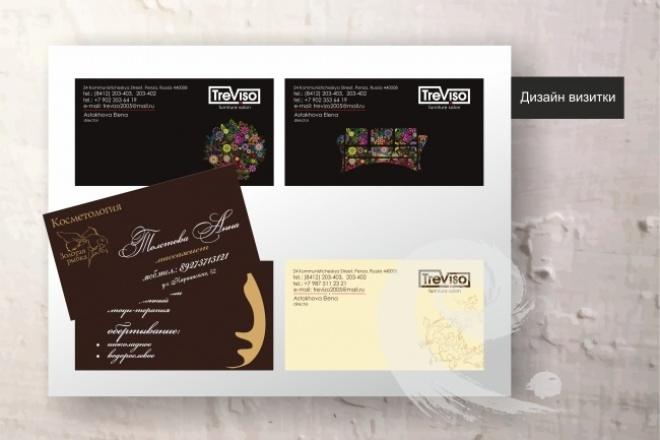 Разработаю дизайн визитки в 3 вариантахВизитки<br>Сделаю дизайн-макет визитки. Дизайн визитки, разработанный с учетом всех Ваших потребностей и пожеланий и полностью готовый для отправки в печать.<br>