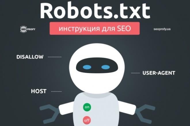 Создам robots.txt или исправлю в нем ошибкиВнутренняя оптимизация<br>Создам robots.txt для вашего сайта. Вы так же можете купить этот кворк, если у вас возникли проблемы с текущим вашим файлом robots.txt<br>
