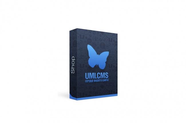 Установлю на хостинг UMI.CMSДомены и хостинги<br>Установлю на хостинг UMI.CMS в любой версии, в течении нескольких часов. Настройка инфоблоков Изменение или доработка шаблонов компонента Установка и настройка типовых компонентов Установка форм обратной связи, счетчиков, форм звонка Исправление ошибок в шаблонах и т.д.<br>
