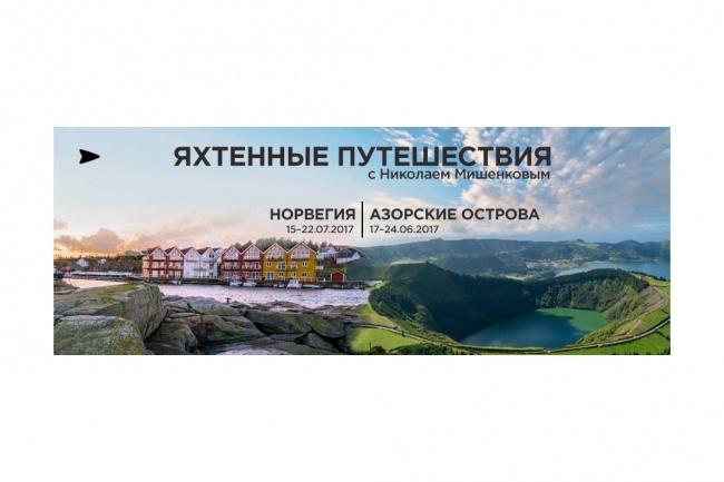 Помогу выбрать и забронировать круиз на яхте 1 - kwork.ru