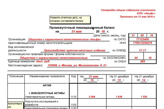 Рассчитаю сумму налога УСН к уплатеБухгалтерия и налоги<br>Рассчитаю сумму налога с учетом уплаченных взносов в ПФР, отвечу на 10 вопросов, связанных с расчетом и уплатой налога УСН. Помогу с подготовкой декларации.<br>