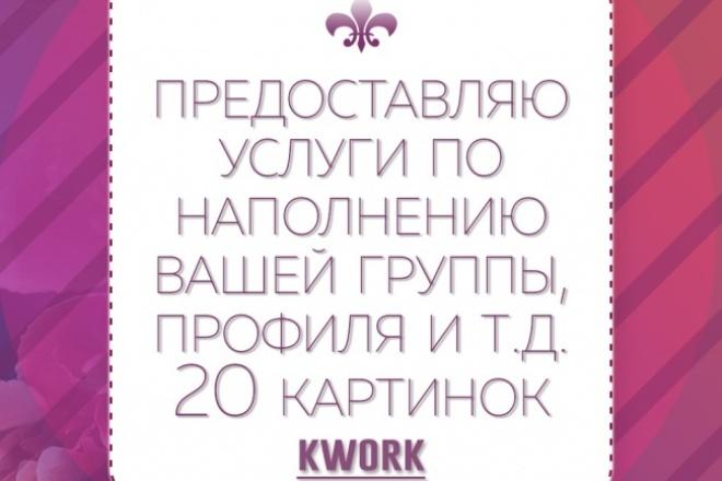 Сделаю наполнение визуальным контентом  для группы, профиля 1 - kwork.ru