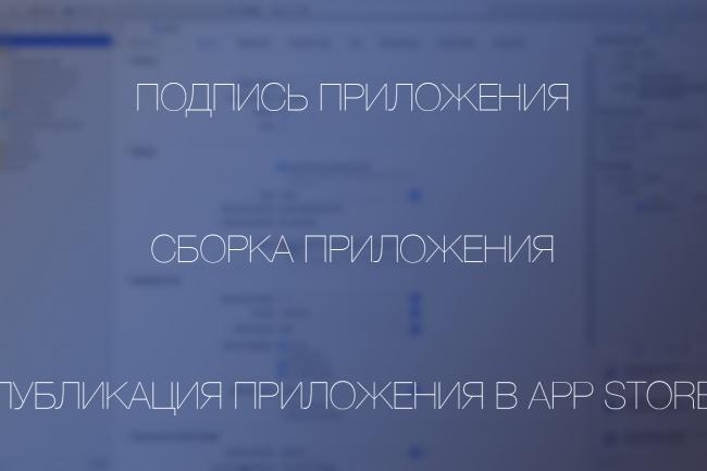 Подпишу iOS приложение Вашим сертификатом 1 - kwork.ru