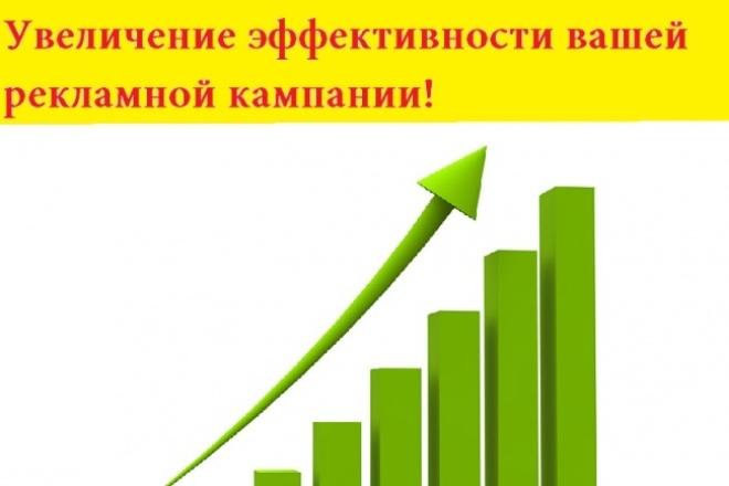 Повышу эффективность вашей рекламной кампании 1 - kwork.ru