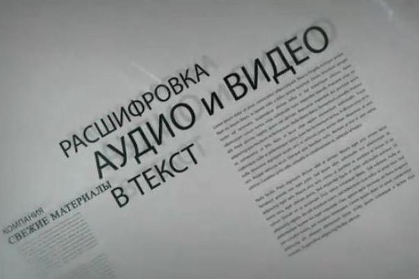 Аудио, видео, фото в текст 1 - kwork.ru