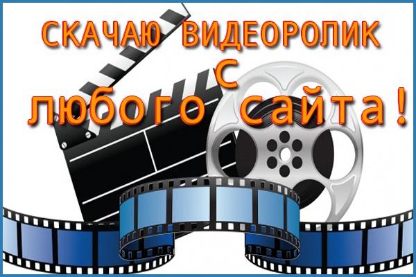 Скачаю для вас видео! С любого сайта! 1 - kwork.ru