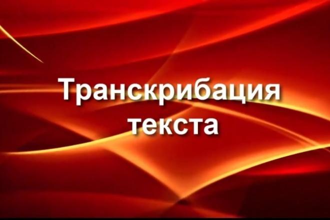 Переведу русский текст из аудио или видео 1 - kwork.ru
