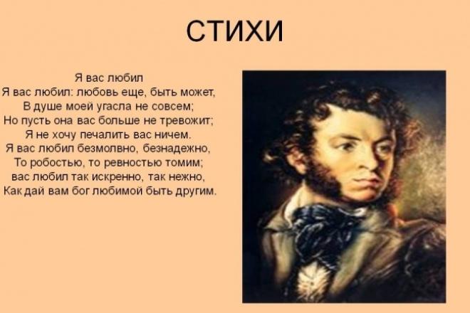 Могу написать стихи на любую тематику и любого размера 1 - kwork.ru
