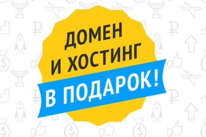 Закажи привязку домена к хостингу, получи домен и хостинг в подарок 1 - kwork.ru